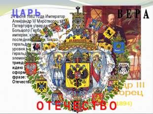 24 июля 1882 года Император Александр III Миротворец в Петергофе утвердил ри