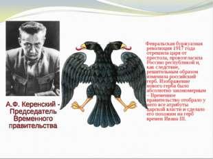 Февральская буржуазная революция 1917 года отрешила царя от престола, провоз