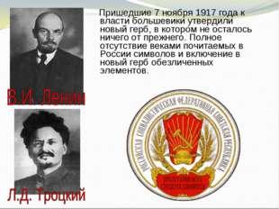 Пришедшие 7 ноября 1917 года к власти большевики утвердили новый герб, в кот