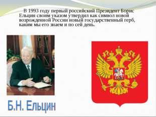 В 1993 году первый российский Президент Борис Ельцин своим указом утвердил