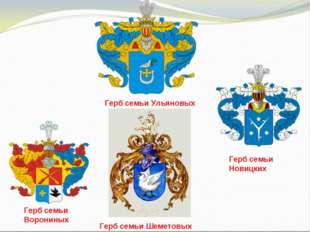 Герб семьи Новицких Герб семьи Ульяновых Герб семьи Ворониных Герб семьи Шеме