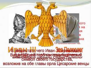 Рождение Российского герба приходится на время правления Великого Князя Моск