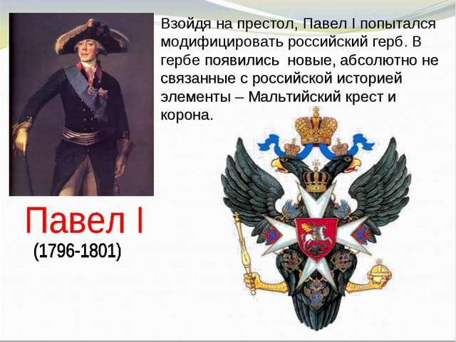 Взойдя на престол, Павел I попытался модифицировать российский герб. В гербе...
