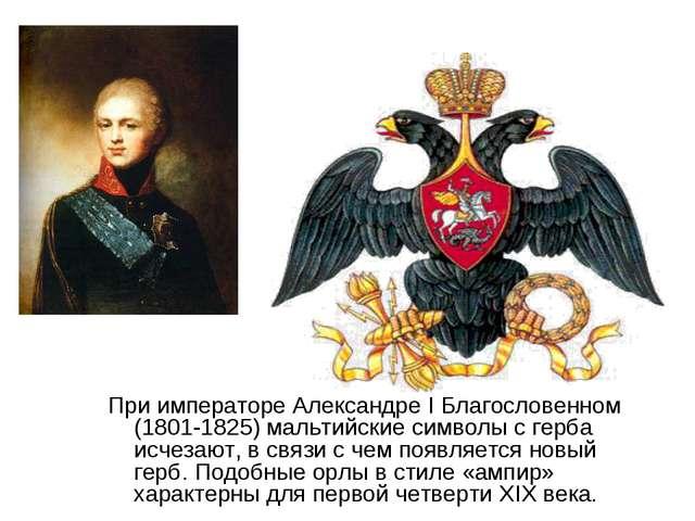 При императоре Александре I Благословенном (1801-1825) мальтийские символы с...