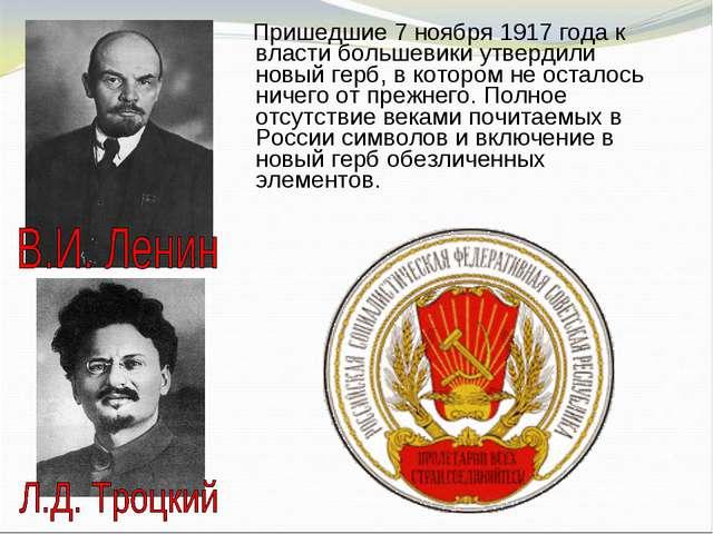Пришедшие 7 ноября 1917 года к власти большевики утвердили новый герб, в кот...