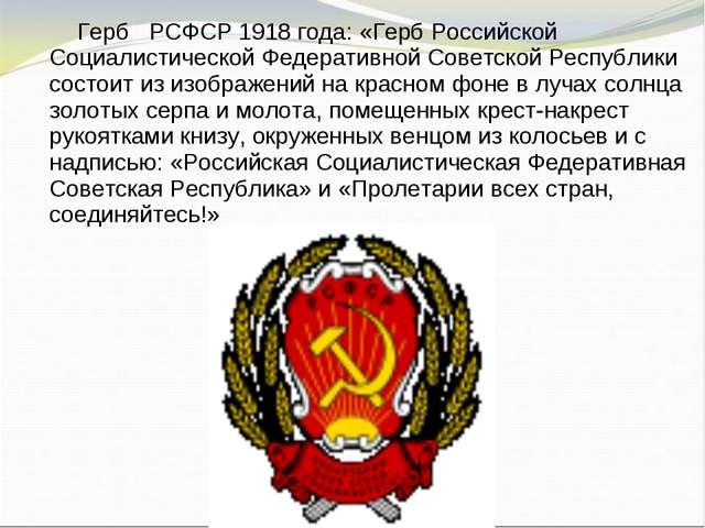 Герб РСФСР 1918 года: «Герб Российской Социалистической Федеративной Советс...