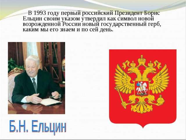 В 1993 году первый российский Президент Борис Ельцин своим указом утвердил...