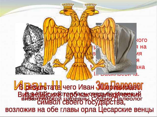 Рождение Российского герба приходится на время правления Великого Князя Моск...