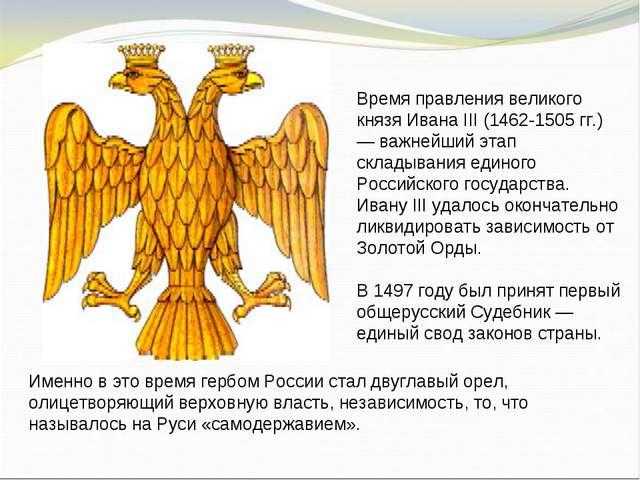 Именно в это время гербом России стал двуглавый орел, олицетворяющий верховну...