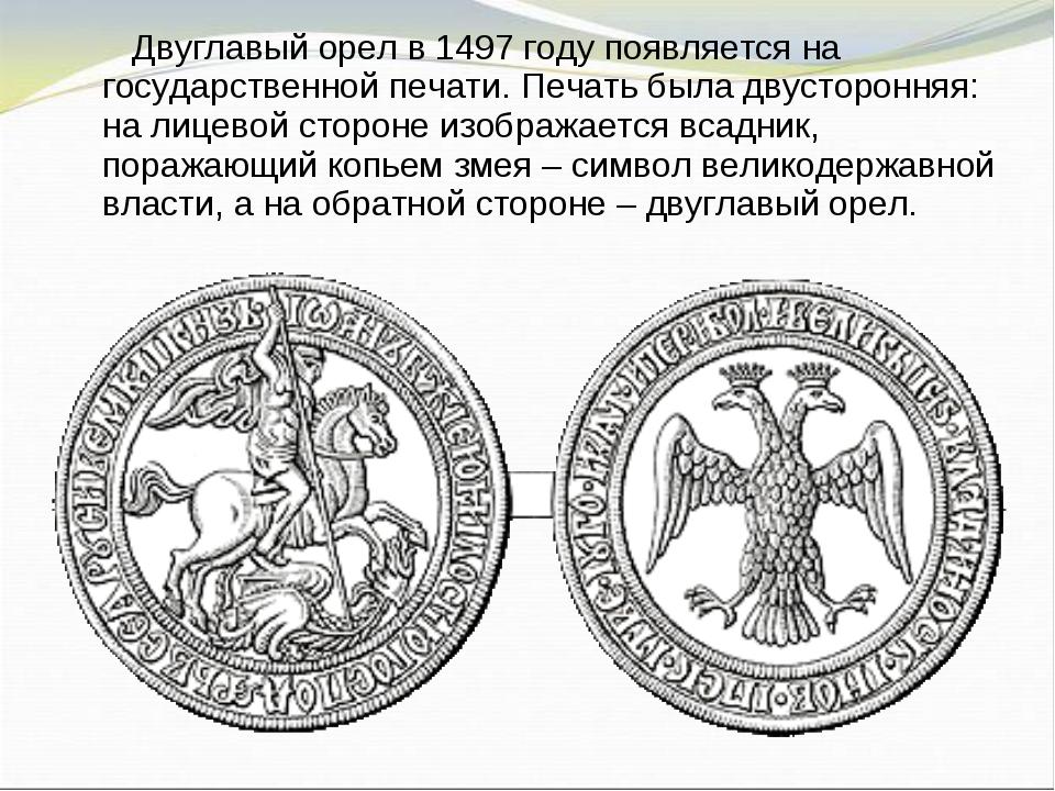 Двуглавый орел в 1497 году появляется на государственной печати. Печать был...