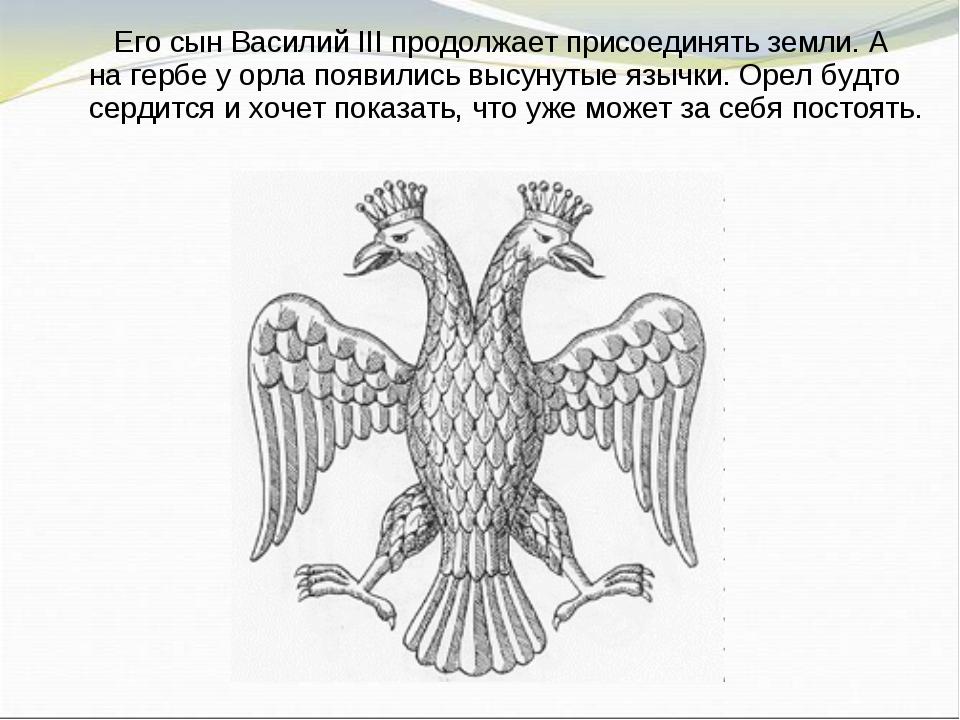 Его сын Василий III продолжает присоединять земли. А на гербе у орла появил...