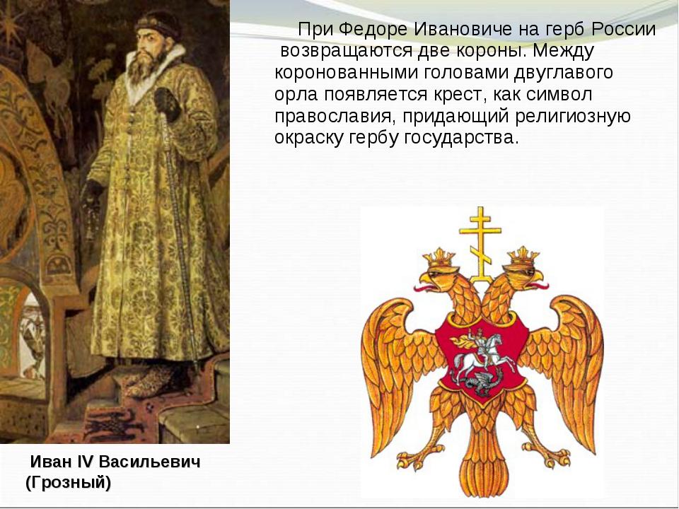 При Федоре Ивановиче на герб России возвращаются две короны. Между коронов...