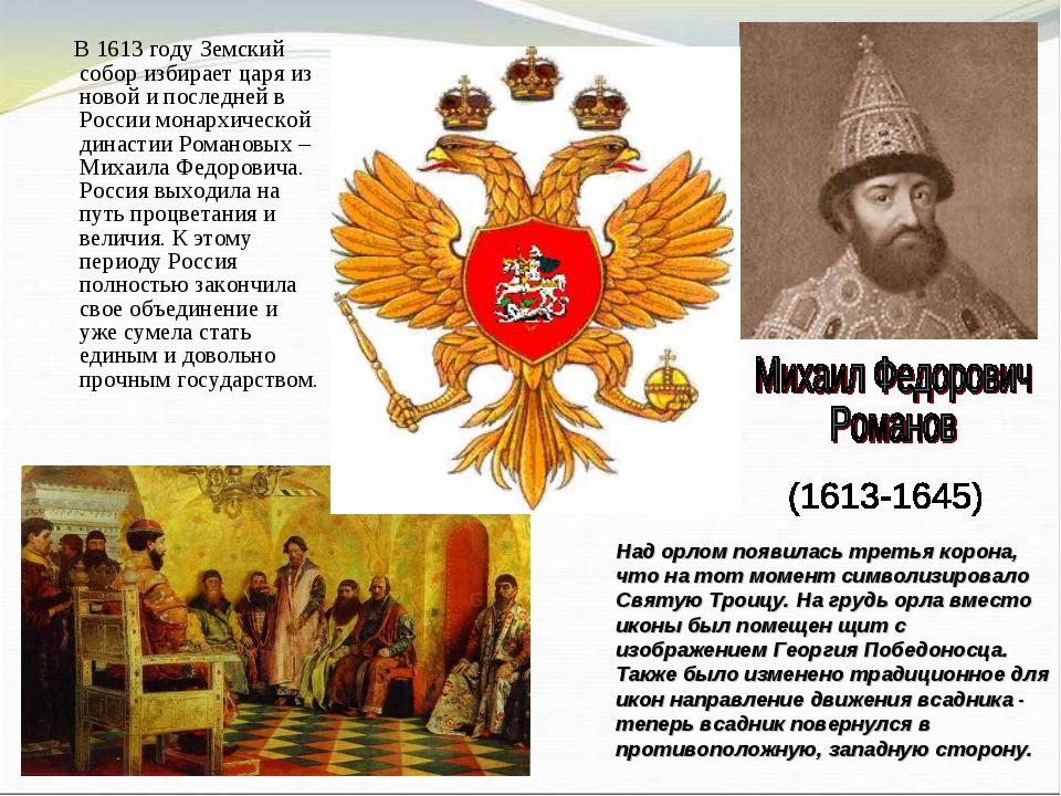 В 1613 году Земский собор избирает царя из новой и последней в России монарх...