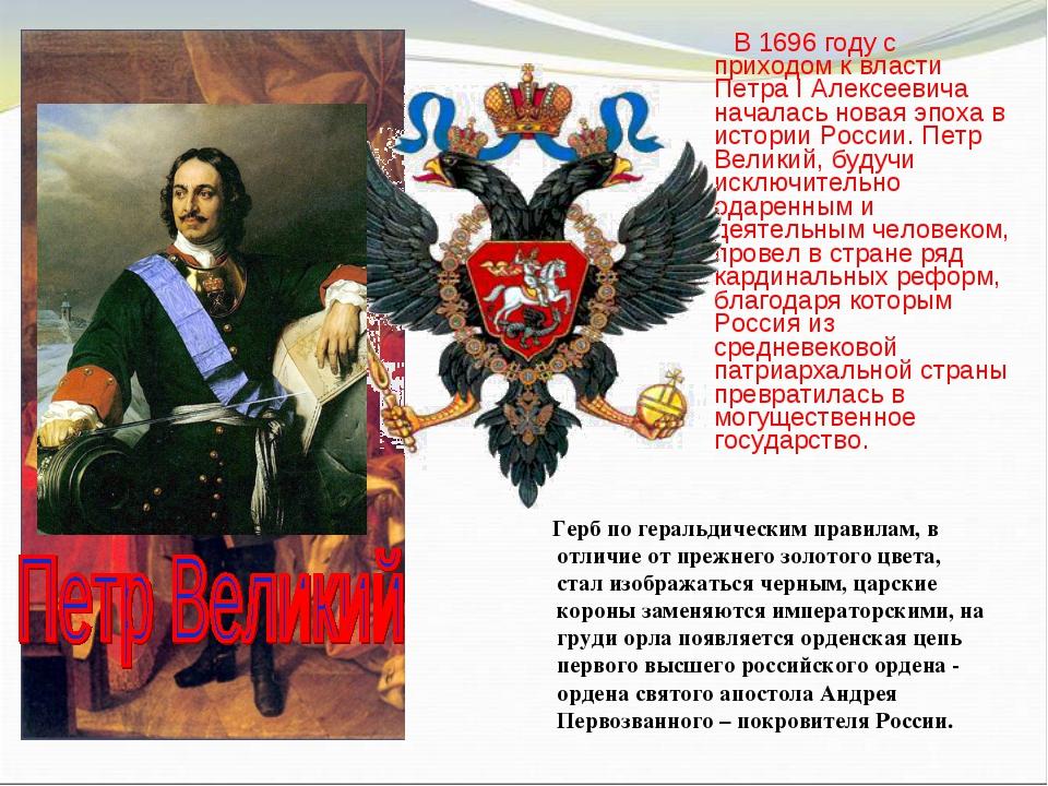 В 1696 году с приходом к власти Петра I Алексеевича началась новая эпоха в и...