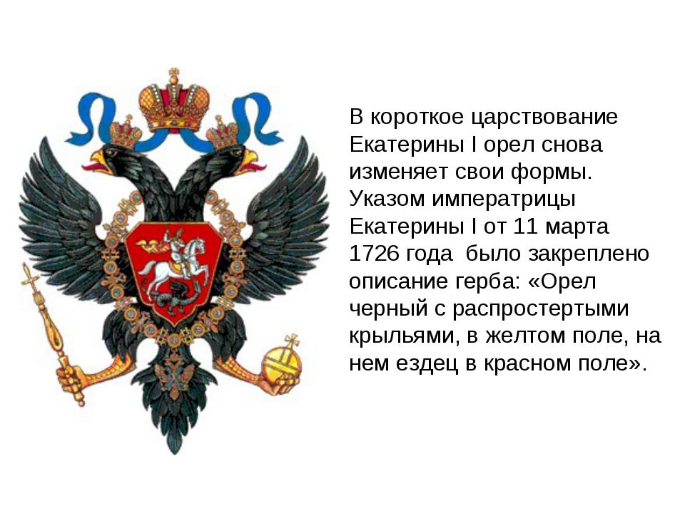 В короткое царствование Екатерины I орел снова изменяет свои формы. Указом им...