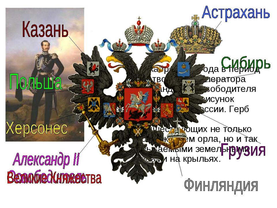 В декабре 1856 года в период царствования императора Александра II Освободит...