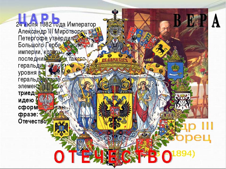 24 июля 1882 года Император Александр III Миротворец в Петергофе утвердил ри...