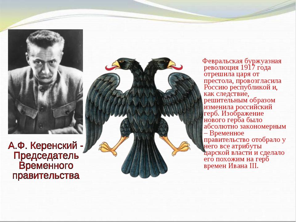 Февральская буржуазная революция 1917 года отрешила царя от престола, провоз...