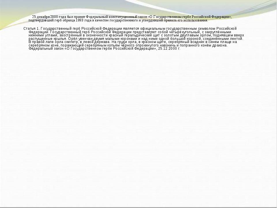 25 декабря 2000 года был принят Федеральный конституционный закон «О Госуд...