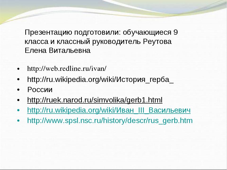 http://web.redline.ru/ivan/ http://ru.wikipedia.org/wiki/История_герба_ Росси...