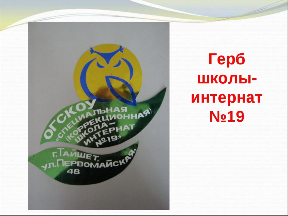 Герб школы-интернат №19