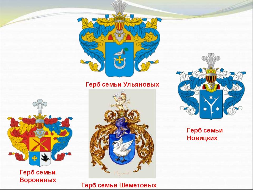 Герб семьи Новицких Герб семьи Ульяновых Герб семьи Ворониных Герб семьи Шеме...