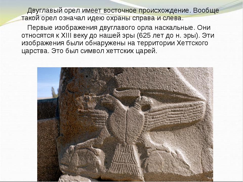 Двуглавый орел имеет восточное происхождение. Вообще такой орел означал иде...