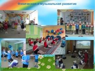 Физическая и музыкальная развитие
