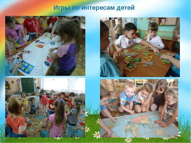 Игры по интересам детей