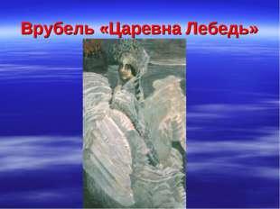 Врубель «Царевна Лебедь»