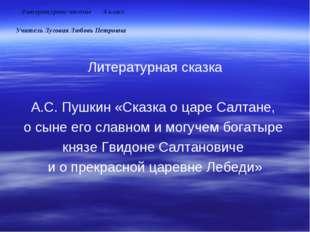 Литературное чтение 4 класс Учитель Луговая Любовь Петровна Литературная сказ