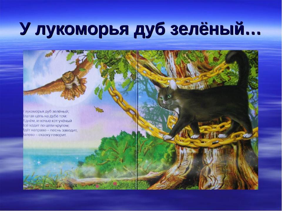У лукоморья дуб зелёный…