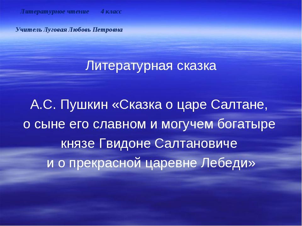 Литературное чтение 4 класс Учитель Луговая Любовь Петровна Литературная сказ...