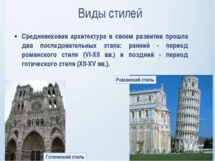 Виды стилей Средневековая архитектура в своем развитии прошла два последовате