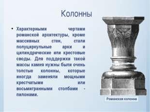 Колонны Характерными чертами романской архитектуры, кроме массивных стен, ста