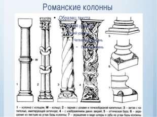 Романские колонны