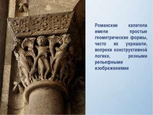 Романские капители имели простые геометрические формы, часто их украшали, воп