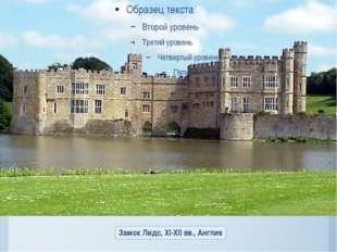 Замок Лидс, XI-XII вв., Англия