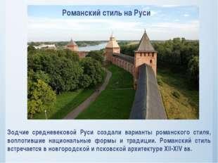 Зодчие средневековой Руси создали варианты романского стиля, воплотившие наци