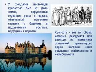 Крепость - вот тот образ, который рождается при взгляде на памятники романско