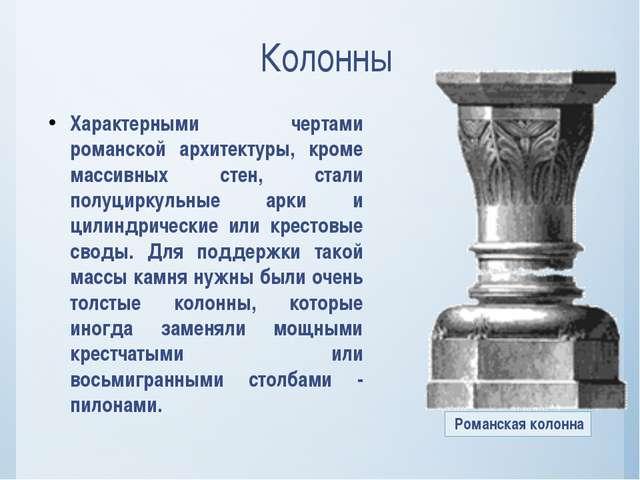 Колонны Характерными чертами романской архитектуры, кроме массивных стен, ста...