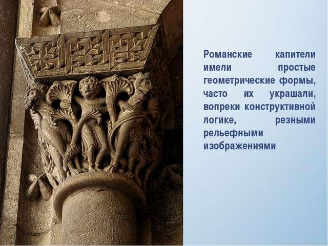 Романские капители имели простые геометрические формы, часто их украшали, воп...