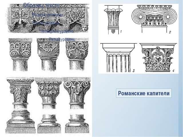 Романские капители