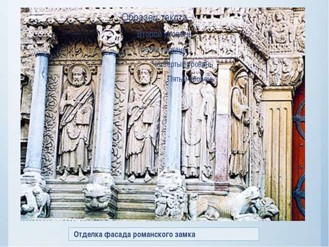 Отделка фасада романского замка