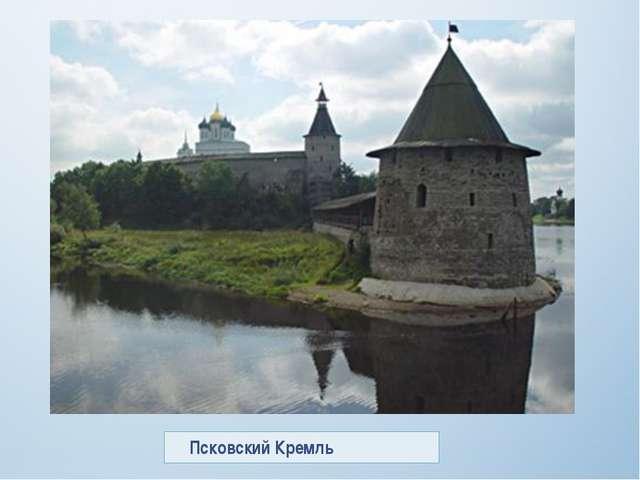ПсковскийКремль