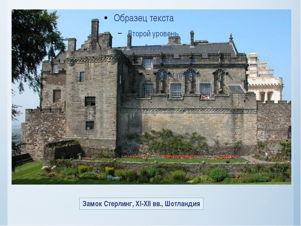 Замок Стерлинг, XI-XII вв., Шотландия