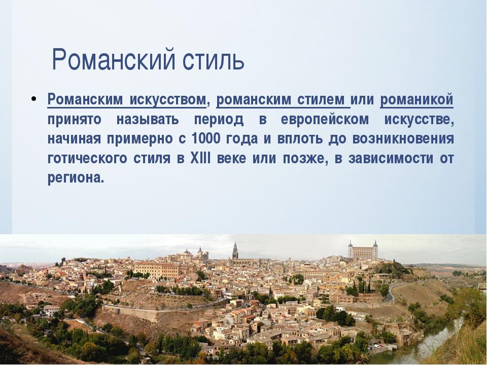 Романский стиль Романским искусством, романским стилем или романикой принято...
