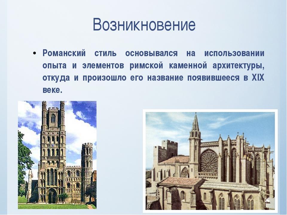 Возникновение Романский стиль основывался на использовании опыта и элементов...
