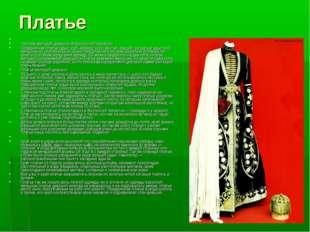 Платье Костюм молодой девушки из Восточной Черкесии Праздничное платье (адыг.