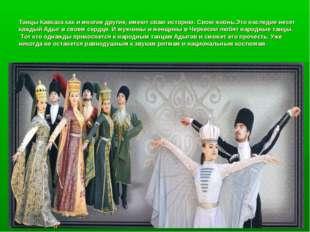 Танцы Кавказа как и многие другие, имеют сваю историю. Свою жизнь.Это наследи